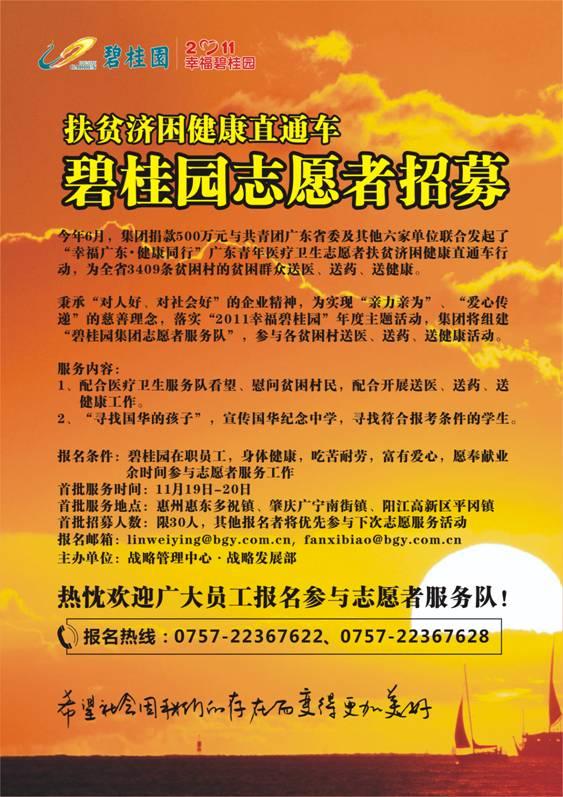 碧桂园志愿者招募海报