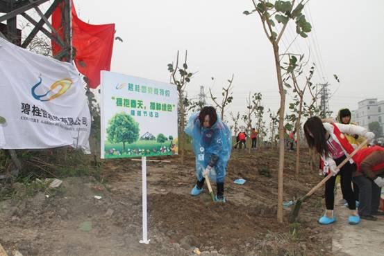房地产植树节活动方案