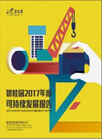 黄金城网站2017年度可持续发展报告