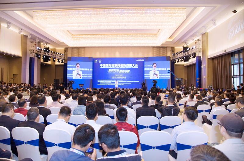 物联网创新应用大会在潼湖科技小镇开幕